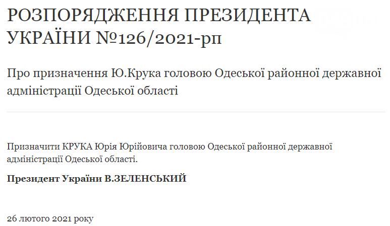 Президент Украины назначил Юрия Крука главой новосозданного Одесского района, - ДОКУМЕНТ , фото-2