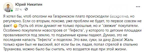 Второе ЧП за месяц: кадры падения крана в Одессе, - ВИДЕО, фото-1
