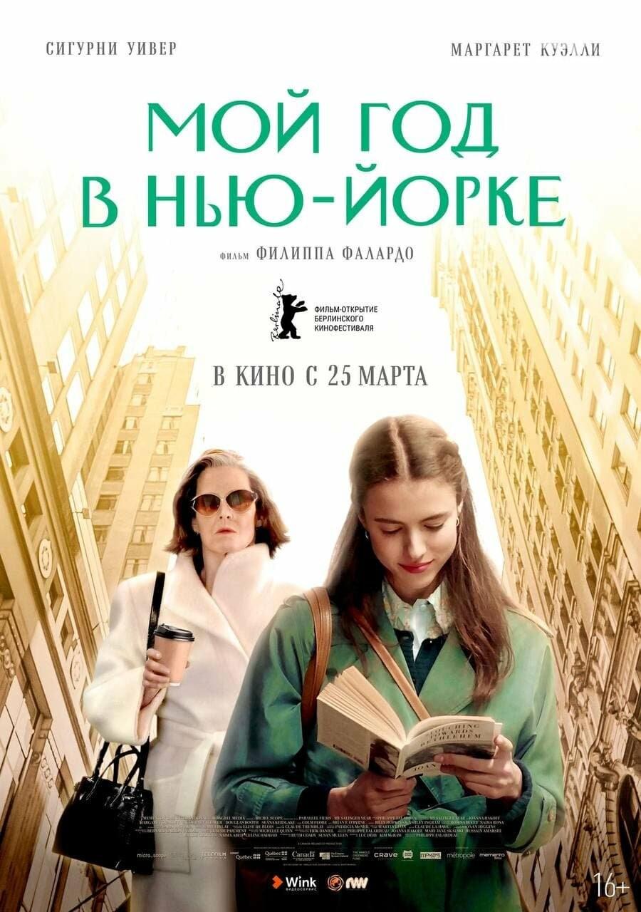 Кинопремьеры недели: что посмотреть в Одессе, фото-1