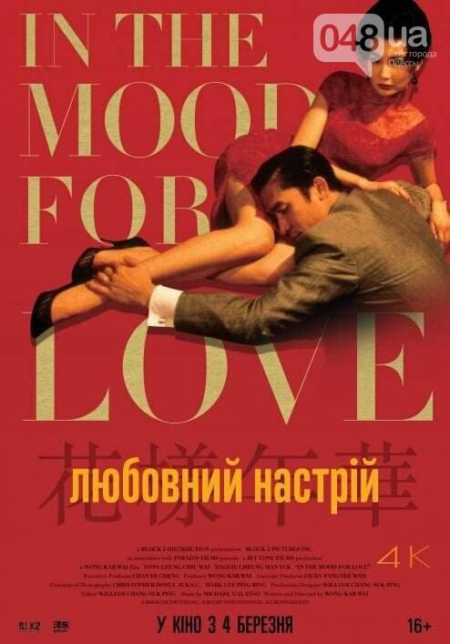 Кинопремьеры недели: что посмотреть в Одессе, фото-3