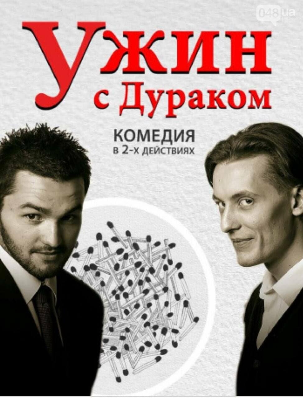 ТОП-10 мероприятий к 8 марта в Одессе, фото-2