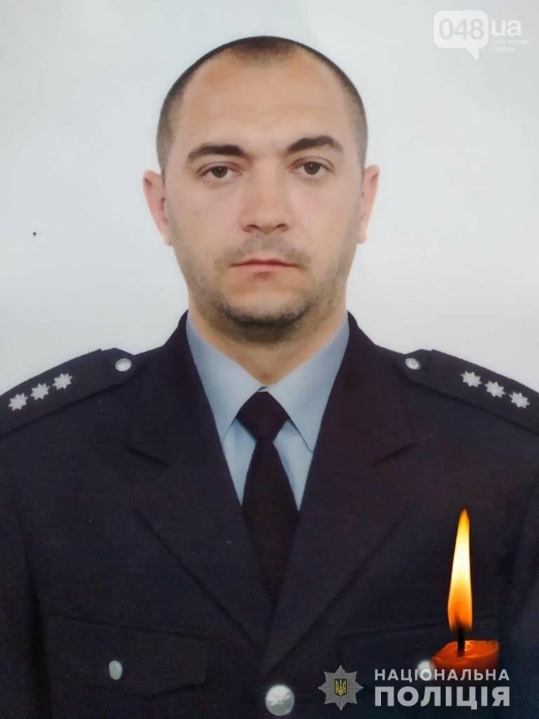 Старший лейтенант полиции Александр  Парфонов погибший в ДТП под Одессой.