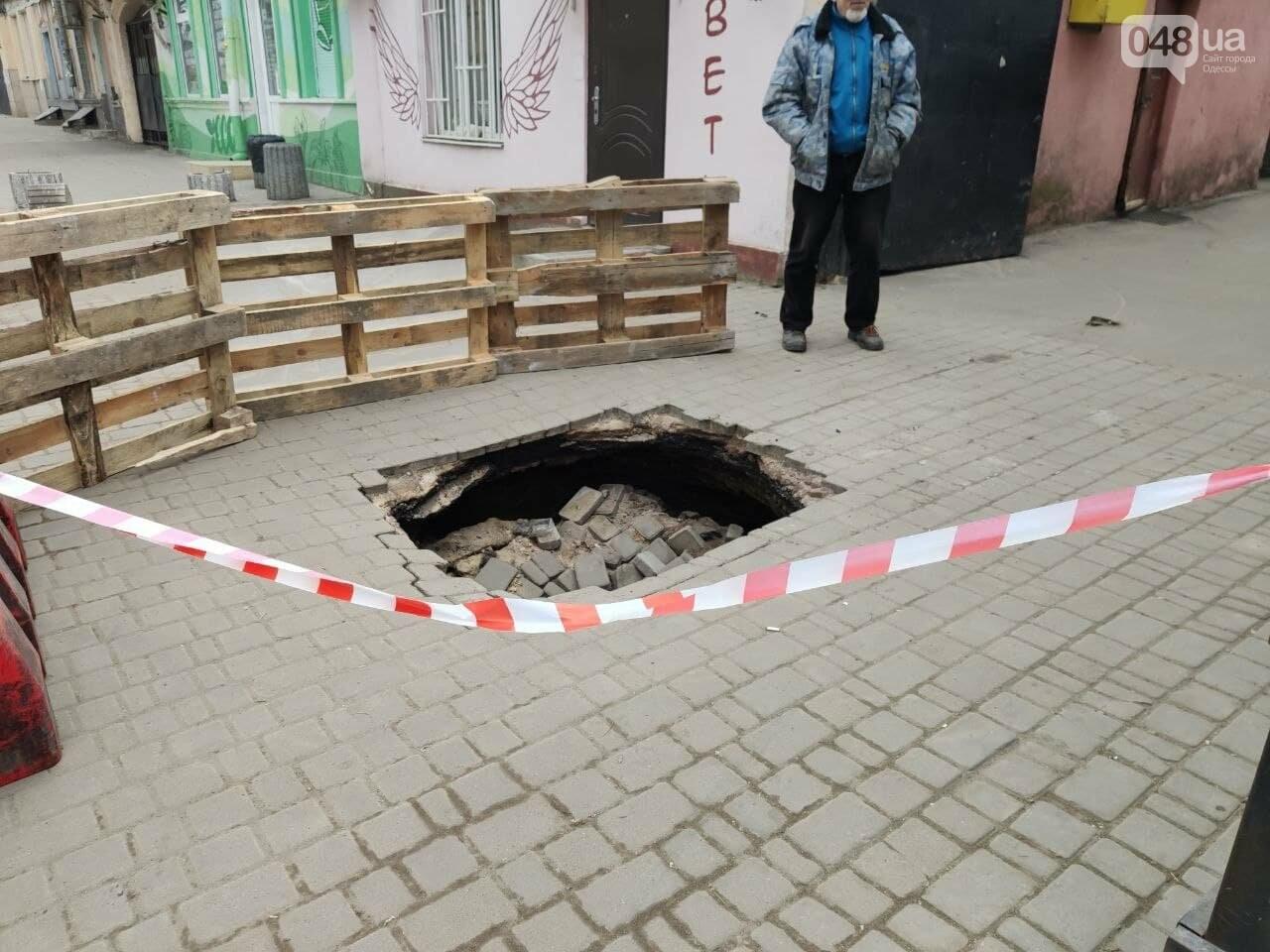 В центре Одессы провалился тротуар, - ФОТО, фото-3