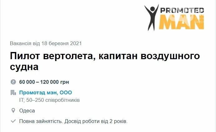 Где в Одессе зарабатывают 100 тысяч гривен в месяц, - ФОТО, фото-1