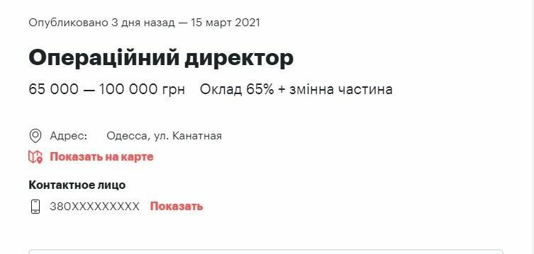 Где в Одессе зарабатывают 100 тысяч гривен в месяц, - ФОТО, фото-3