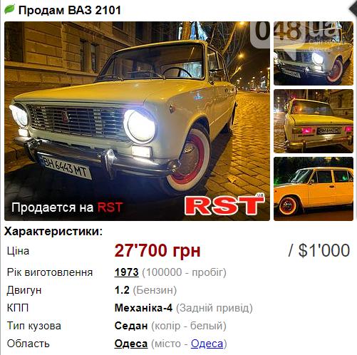 Автомобиль для студента от 500 долларов: лучшие варианты в Одесской области, фото-1