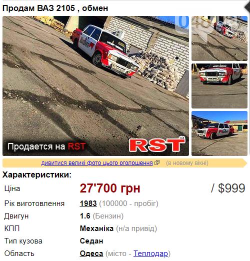 Автомобиль для студента от 500 долларов: лучшие варианты в Одесской области, фото-2