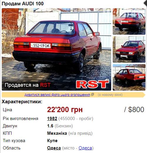 Автомобиль для студента от 500 долларов: лучшие варианты в Одесской области, фото-3