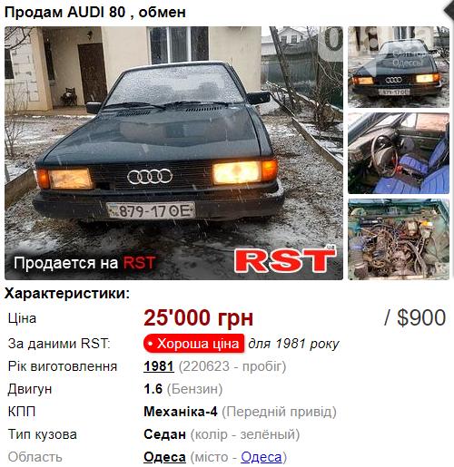 Автомобиль для студента от 500 долларов: лучшие варианты в Одесской области, фото-4
