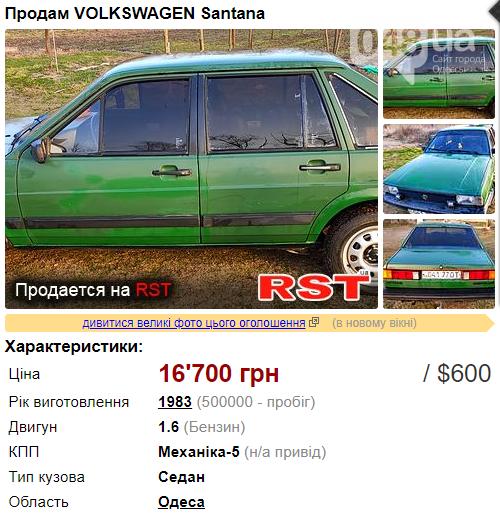 Автомобиль для студента от 500 долларов: лучшие варианты в Одесской области, фото-5