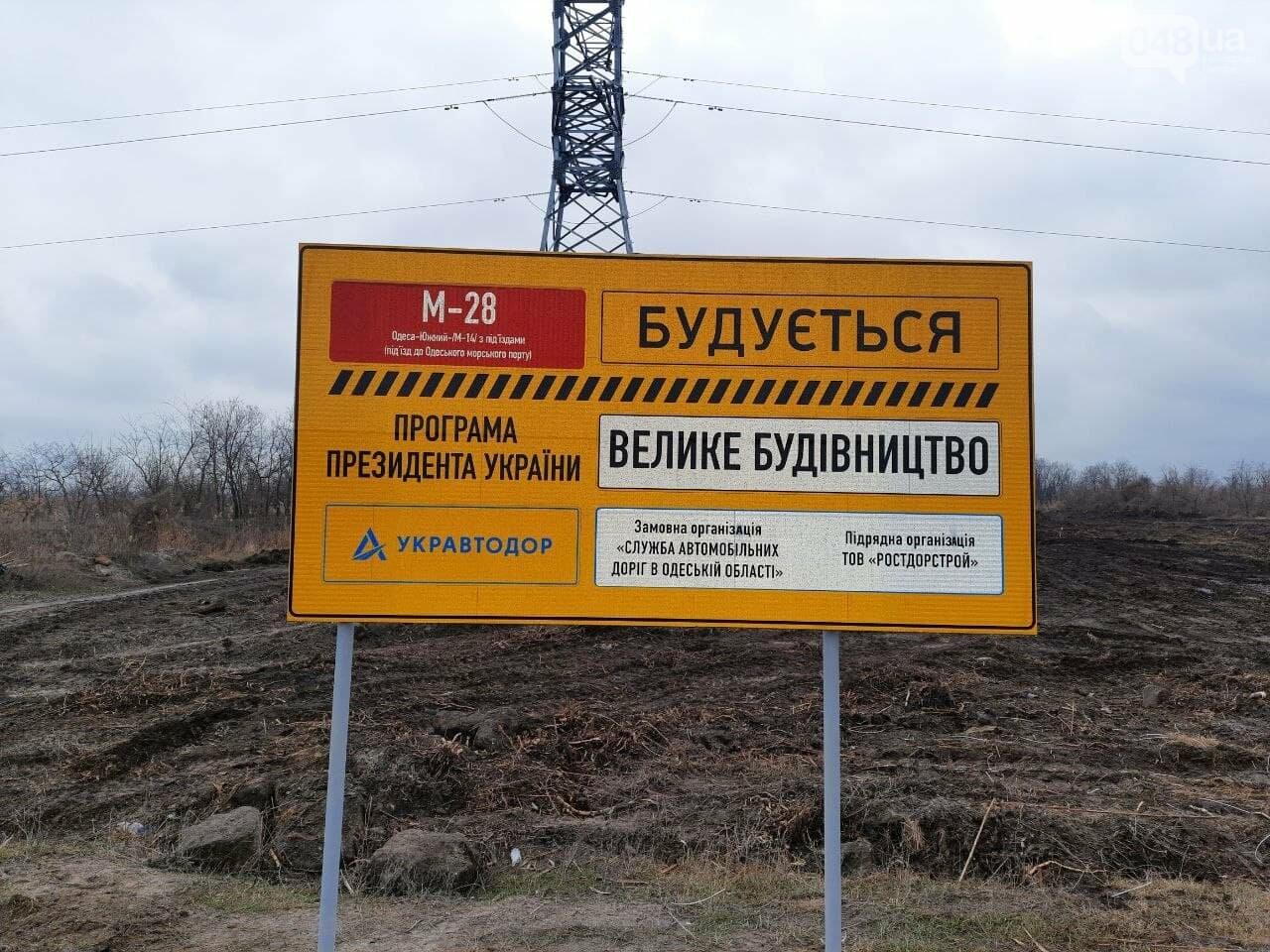 Как будет выглядеть новая дорога к Одесскому порту,- ФОТО, ВИДЕО, фото-1