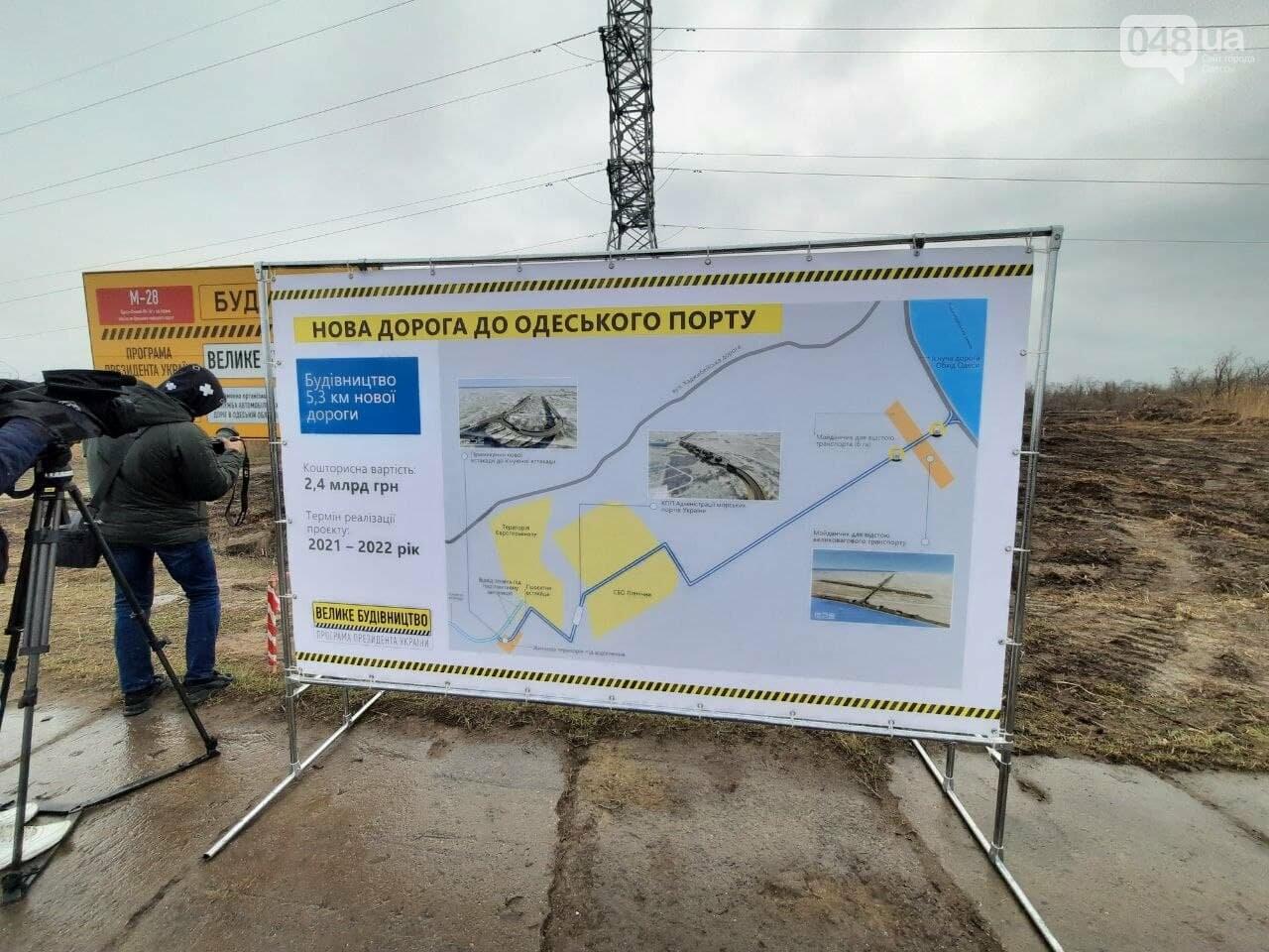 Как будет выглядеть новая дорога к Одесскому порту,- ФОТО, ВИДЕО, фото-2