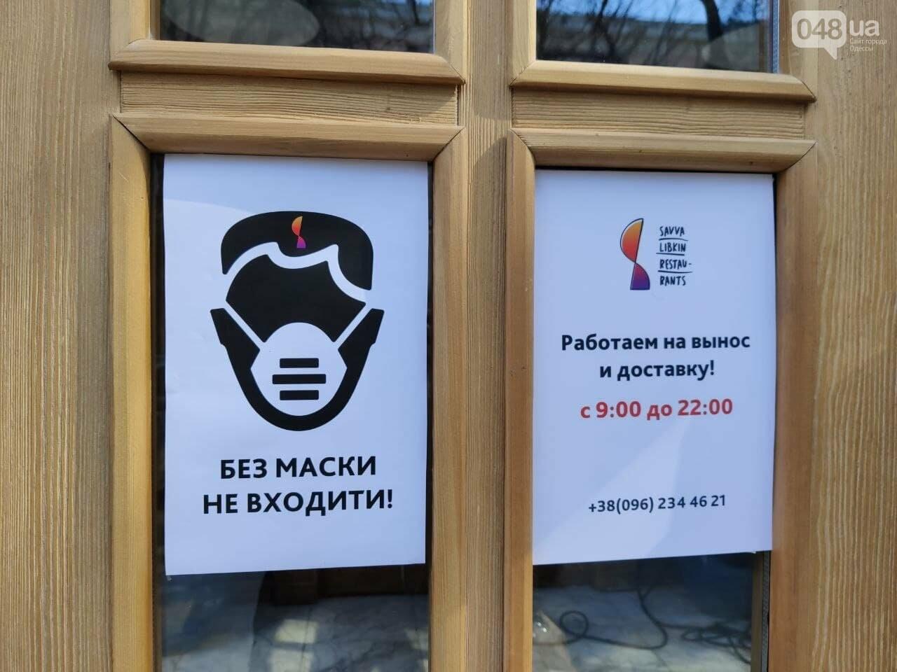 Закрыты не все: как в Одессе работают кафе и рестораны, - ФОТО, фото-2