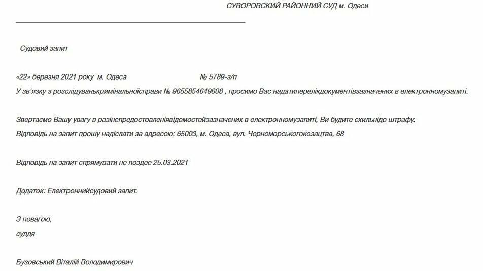 В Одессе хакеры атаковали Суворовский суд и разослали по всей Украине фейковые запросы, фото-1