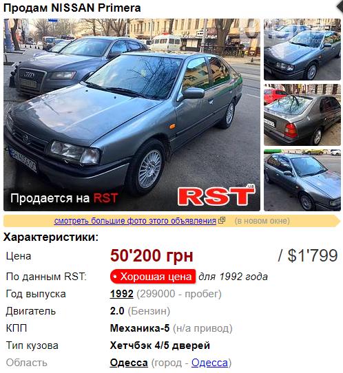 Первый автомобиль от 1500 долларов: лучшие варианты в Одесской области, фото-2
