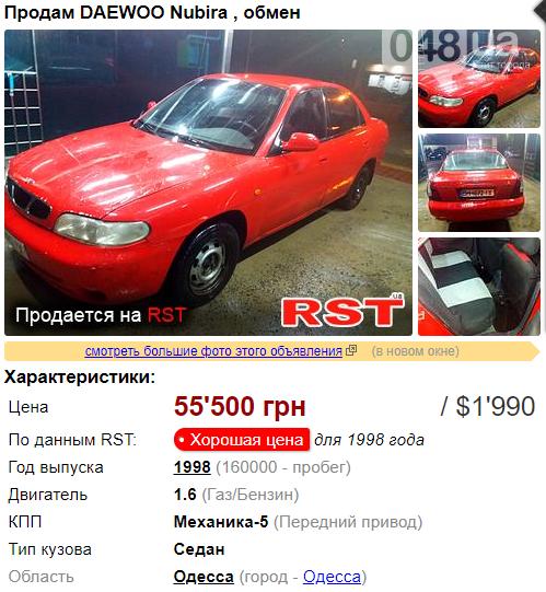 Первый автомобиль от 1500 долларов: лучшие варианты в Одесской области, фото-1