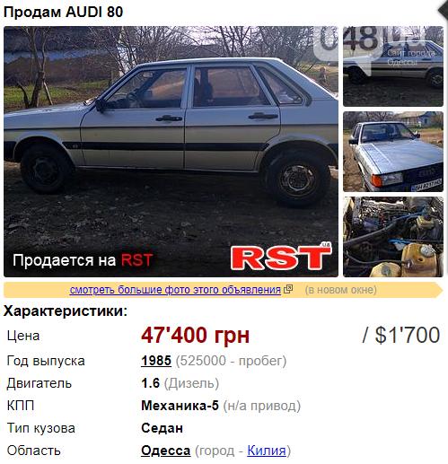 Первый автомобиль от 1500 долларов: лучшие варианты в Одесской области, фото-3