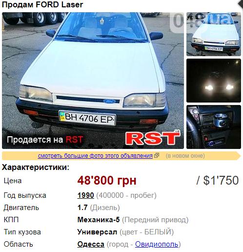 Первый автомобиль от 1500 долларов: лучшие варианты в Одесской области, фото-4