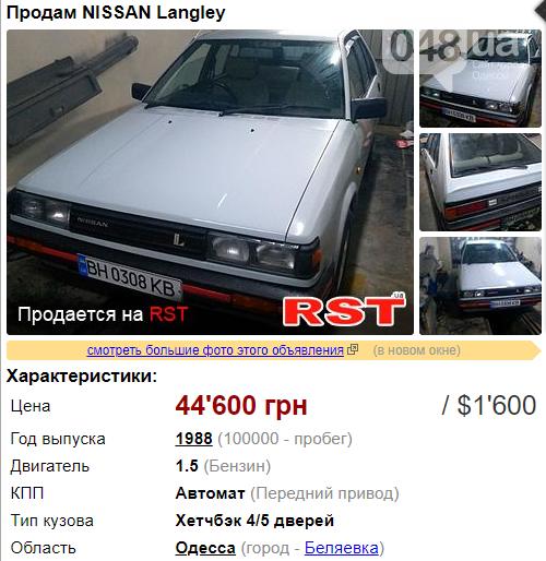 Первый автомобиль от 1500 долларов: лучшие варианты в Одесской области, фото-5
