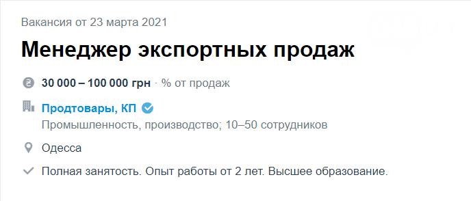 Работа в Одессе: пять вакансий с зарплатой до 120 тысяч гривен в месяц , фото-1