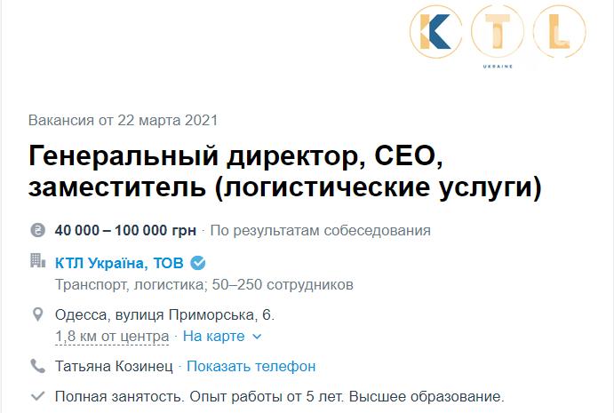 Работа в Одессе: пять вакансий с зарплатой до 120 тысяч гривен в месяц , фото-2