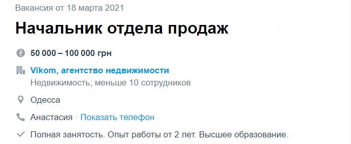Работа в Одессе: пять вакансий с зарплатой до 120 тысяч гривен в месяц , фото-3