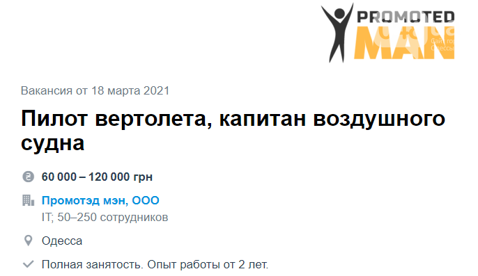 Работа в Одессе: пять вакансий с зарплатой до 120 тысяч гривен в месяц , фото-4