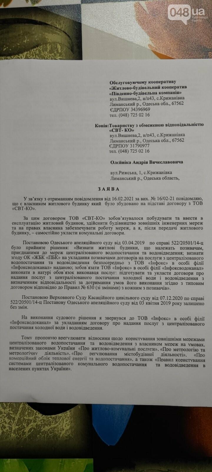 Война за воду: в котеджном поселке под Одессой произошла потасовка со стрельбой,- ФОТО, ВИДЕО, фото-13