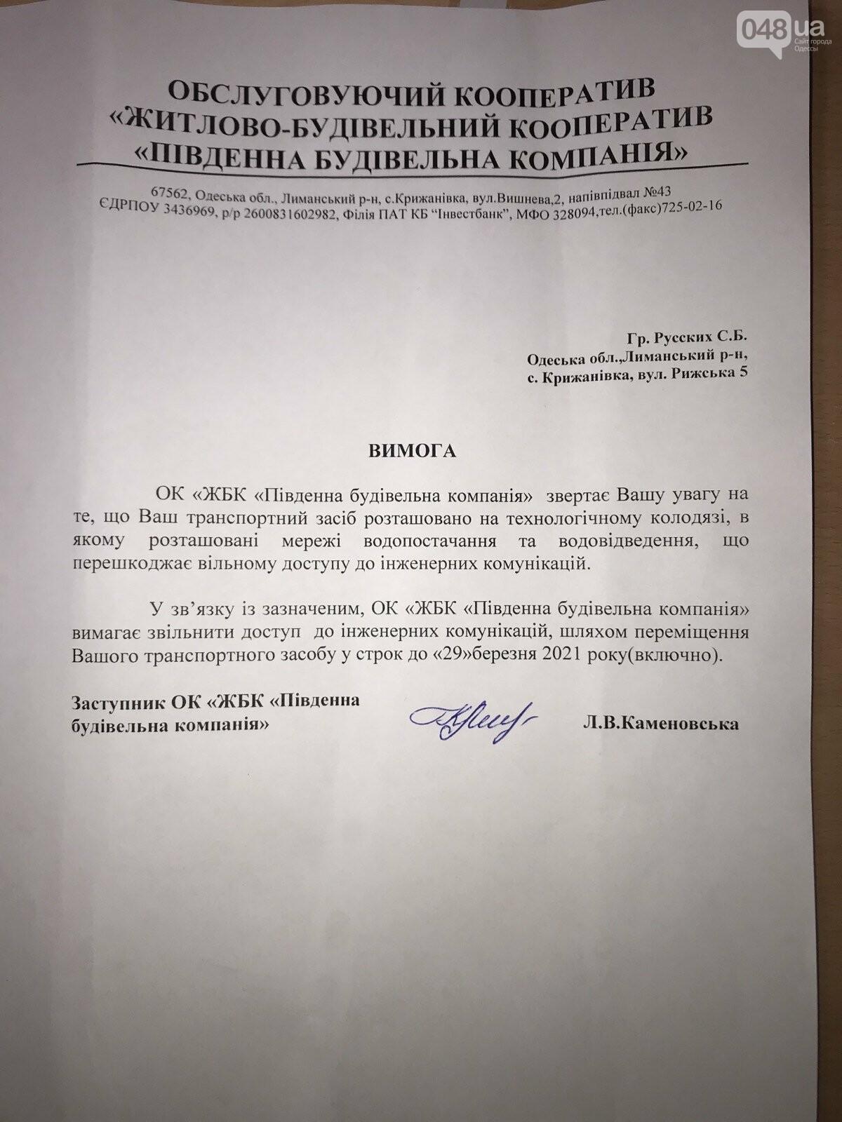 Война за воду: в котеджном поселке под Одессой произошла потасовка со стрельбой,- ФОТО, ВИДЕО, фото-10