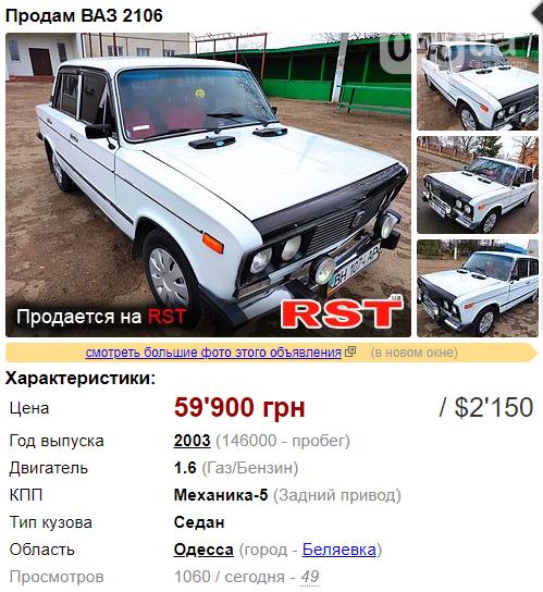 Автомобиль до 2500 долларов: лучшие варианты в Одесской области, фото-5