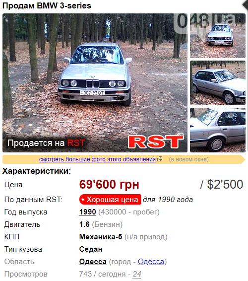 Автомобиль до 2500 долларов: лучшие варианты в Одесской области, фото-6