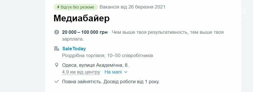 Где в Одессе зарабатывают 100 тысяч гривен в месяц, фото-2