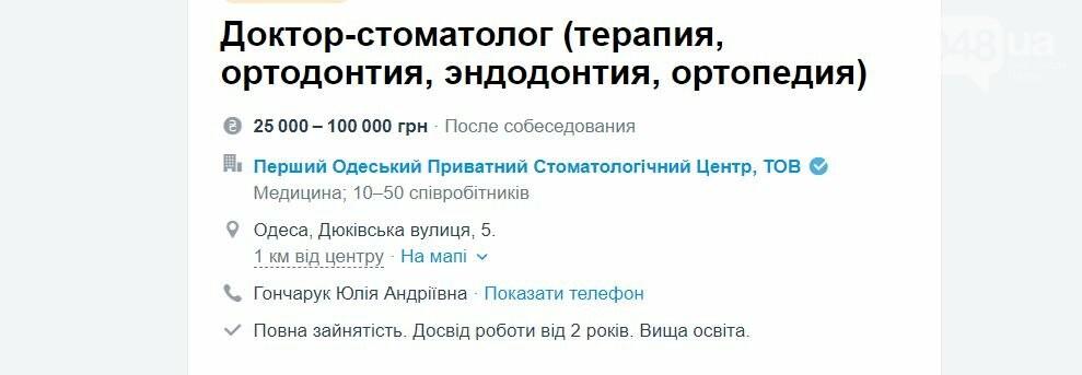 Где в Одессе зарабатывают 100 тысяч гривен в месяц, фото-3