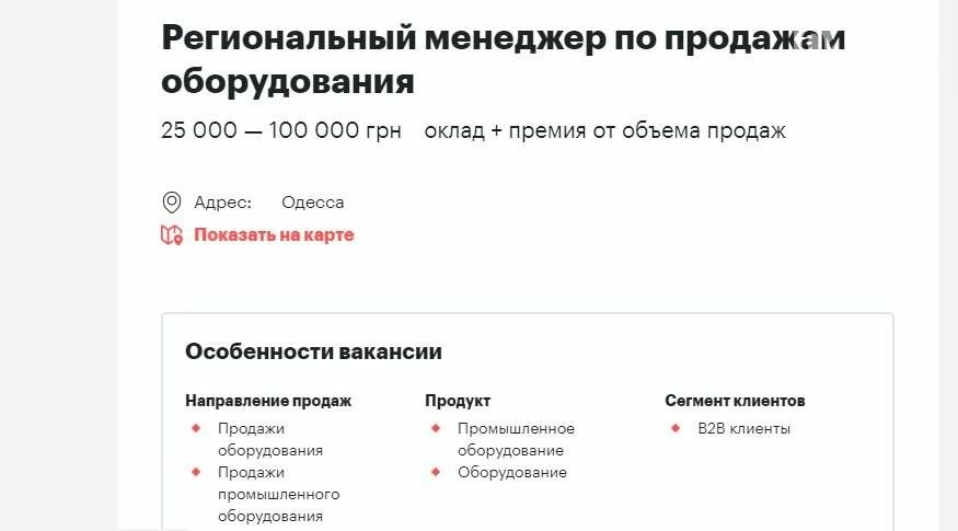 Где в Одессе зарабатывают 100 тысяч гривен в месяц, фото-5