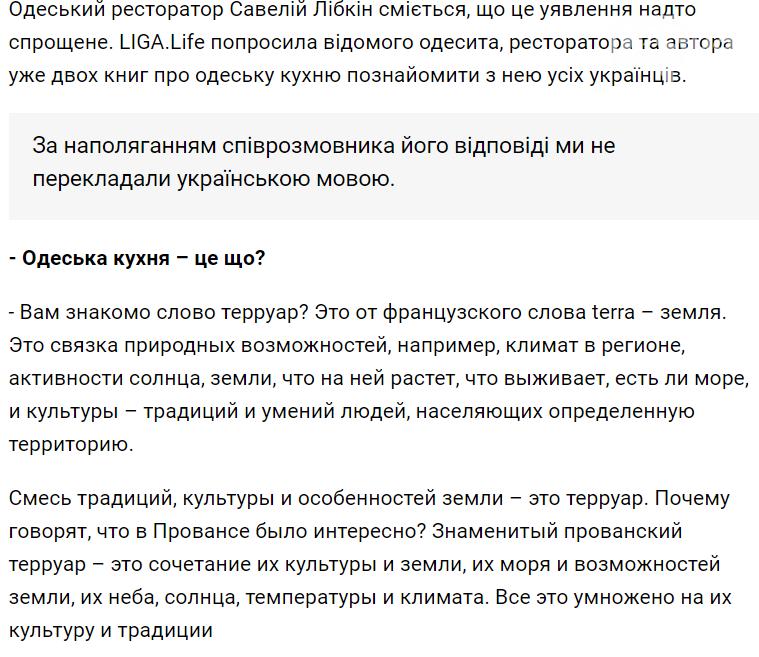 Кулинарно-языковой скандал: почему интервью одесского ресторатора вышло на русском языке, фото-1