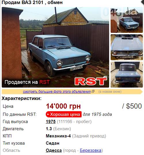 Какой автомобиль можно купить до 1500 долларов: интересные варианты в Одесской области, фото-1