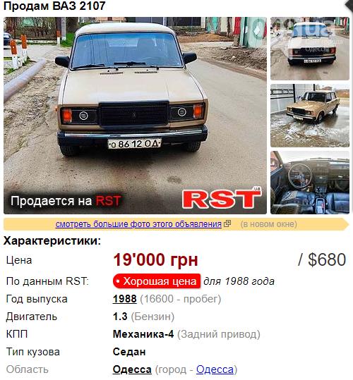 Какой автомобиль можно купить до 1500 долларов: интересные варианты в Одесской области, фото-2
