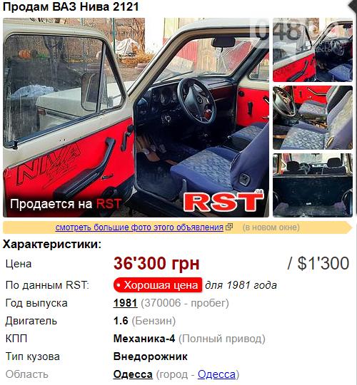 Какой автомобиль можно купить до 1500 долларов: интересные варианты в Одесской области, фото-3
