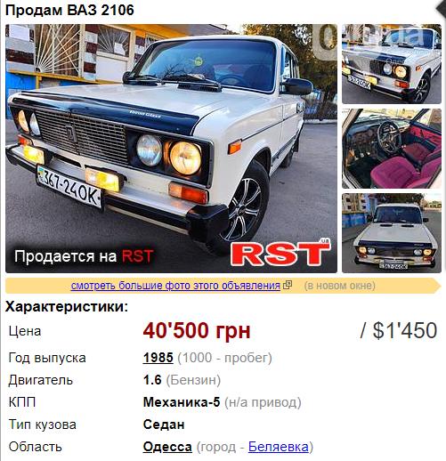 Какой автомобиль можно купить до 1500 долларов: интересные варианты в Одесской области, фото-4