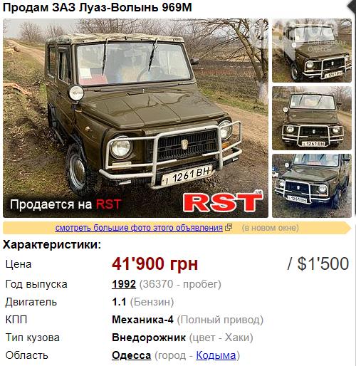 Какой автомобиль можно купить до 1500 долларов: интересные варианты в Одесской области, фото-5
