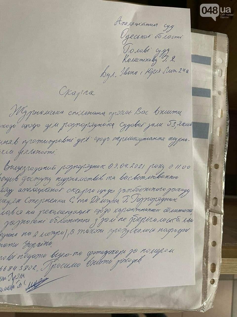 Апелляционный суд Одессы отказался вести онлайн трансляцию по делу Стерненко и не допустил часть СМИ,- ФОТО, фото-14