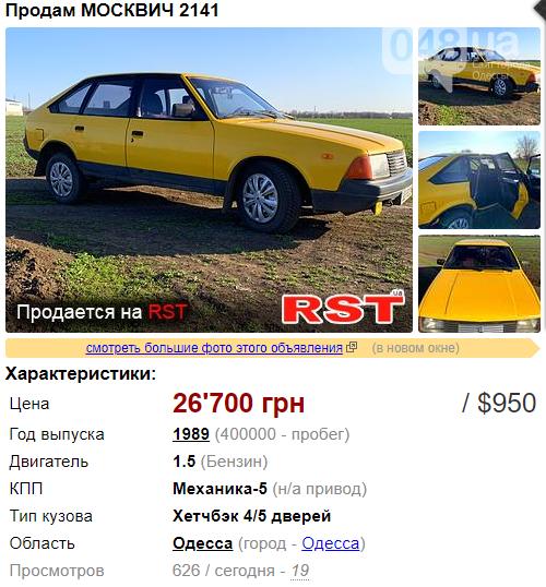 Какой автомобиль можно купить до 1000 долларов: самые интересные варианты в Одесской области, фото-1