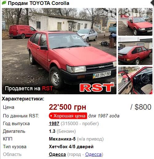 Какой автомобиль можно купить до 1000 долларов: самые интересные варианты в Одесской области, фото-2