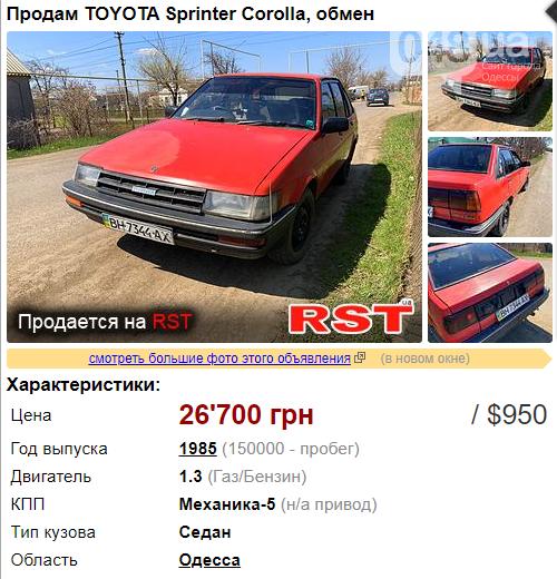 Какой автомобиль можно купить до 1000 долларов: самые интересные варианты в Одесской области, фото-3