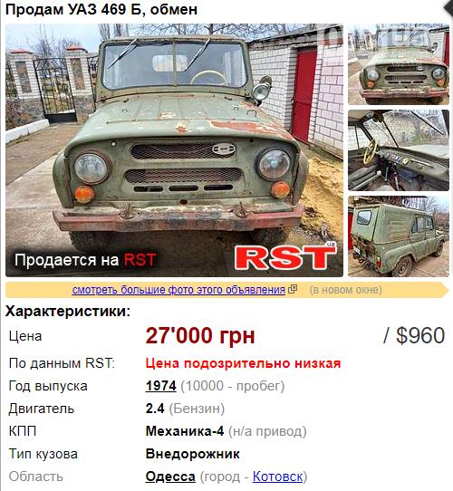 Какой автомобиль можно купить до 1000 долларов: самые интересные варианты в Одесской области, фото-4