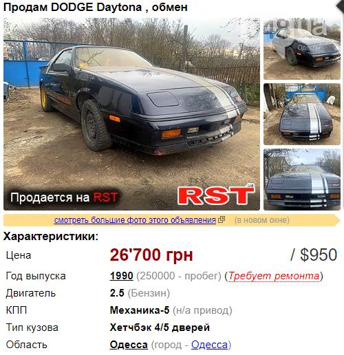 Какой автомобиль можно купить до 1000 долларов: самые интересные варианты в Одесской области, фото-5