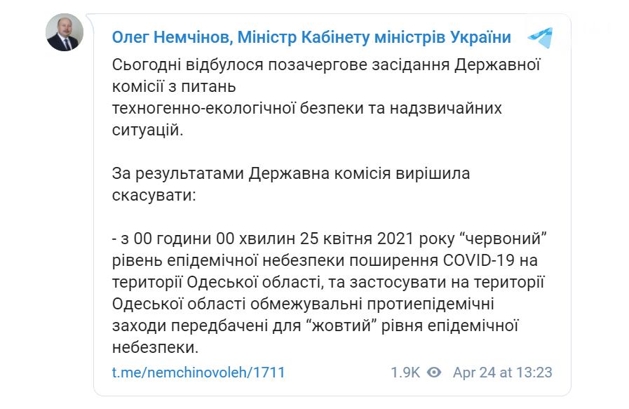 Свершилось: завтра Одесская область перейдет в желтую зону карантина, фото-1
