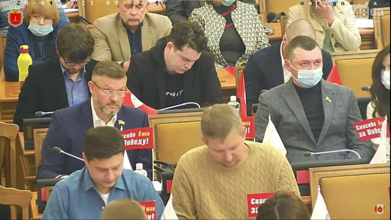 Депутаты на сессии горсовета почтили память погибших 2 мая в Одессе, - ФОТО, фото-2