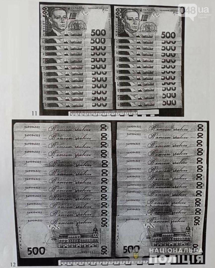 В Одессе двое мошенников за фальшивые деньги купили автомобиль,- ФОТО, ВИДЕО, фото-1