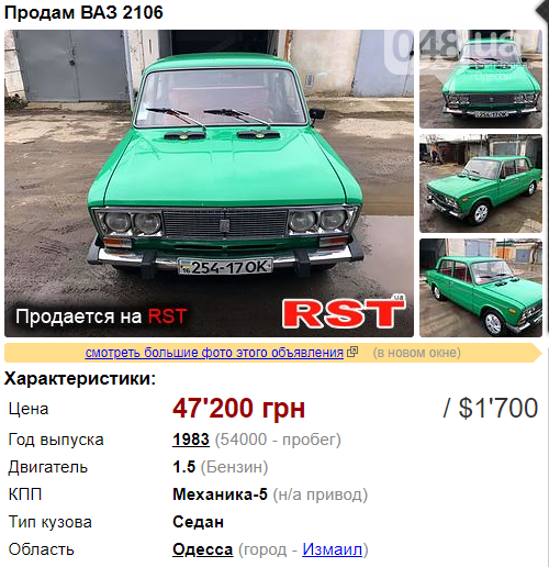 Автомобиль до 2000 долларов: лучшие варианты в Одесской области, фото-1